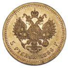 5 рублей 1886 г. АГ