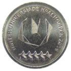 10 рублей 2018 г. «Универсиада 2019. Эмблема»