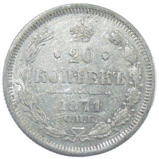 20 копеек 1871 г. СПБ-HI