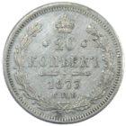 20 копеек 1873 г. СПБ-HI