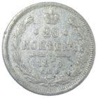 20 копеек 1874 г. СПБ-HI