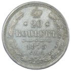 20 копеек 1875 г. СПБ-HI