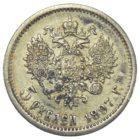 5 рублей 1897 г. АГ