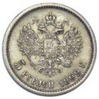 5 рублей 1899 г. ФЗ