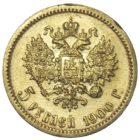 5 рублей 1900 г. ФЗ