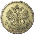 10 рублей 1903 г. АР