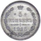 5 копеек 1915 г. ВС