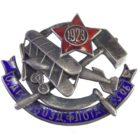 Знак Общества Друзей Воздушного Флота