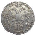 1 рубль 1721 г. К