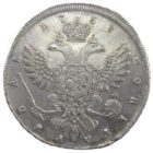 1 рубль 1738 г. СПБ