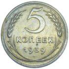 5 копеек 1939 г.
