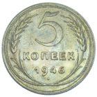 5 копеек 1946 г.