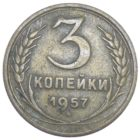 3 копейки 1957 г.