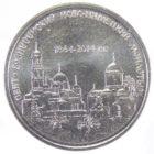 1 рубль 2014 г. «Свято-Вознесенский Ново-Нямецкий монастырь»
