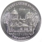 1 рубль 2015 г. «Никольский собор»