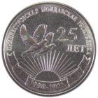 1 рубль 2015 г. «25 лет образования ПМР»