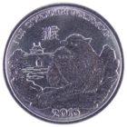 1 рубль 2015 г. «Год обезьяны»