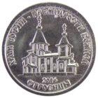 1 рубль 2016 г. «Храм Софии»