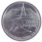 1 рубль 2016 г «Чемпионат мира по хоккею в России-2016»