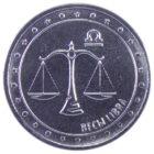 1 рубль 2016 г «Весы»