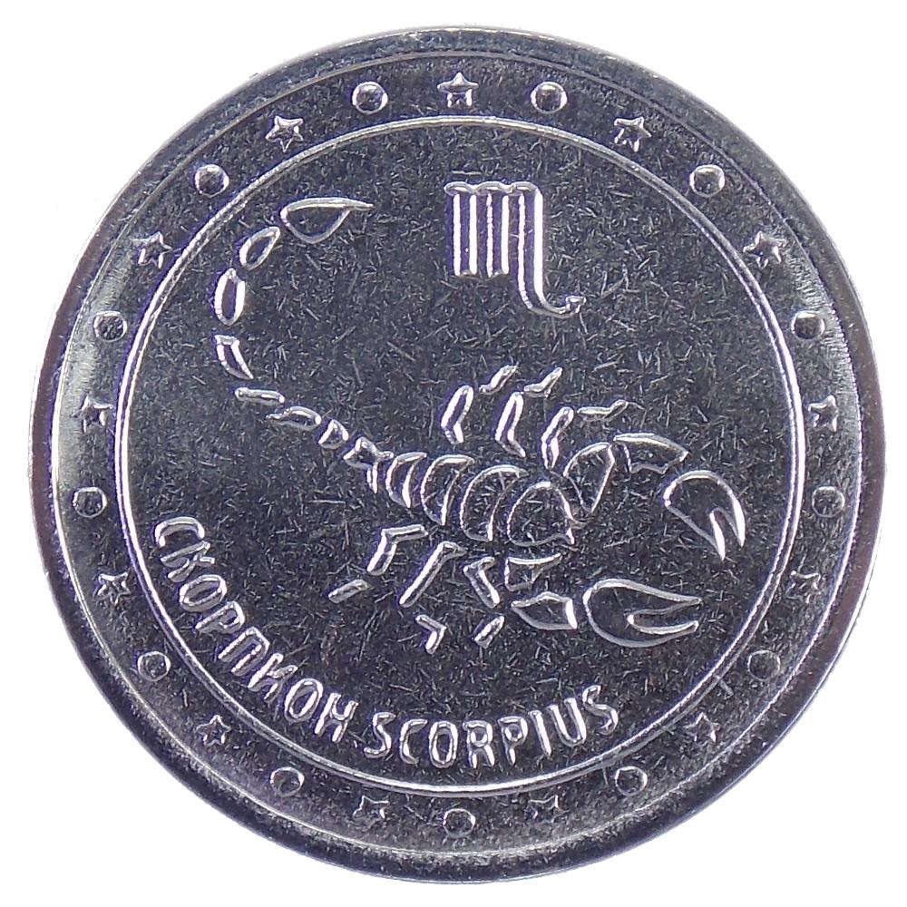 1 рубль 2016 г «Скорпион»