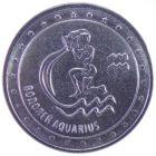 1 рубль 2016 г «Водолей»