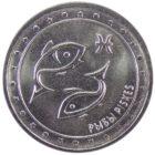 1 рубль 2016 г «Рыбы»