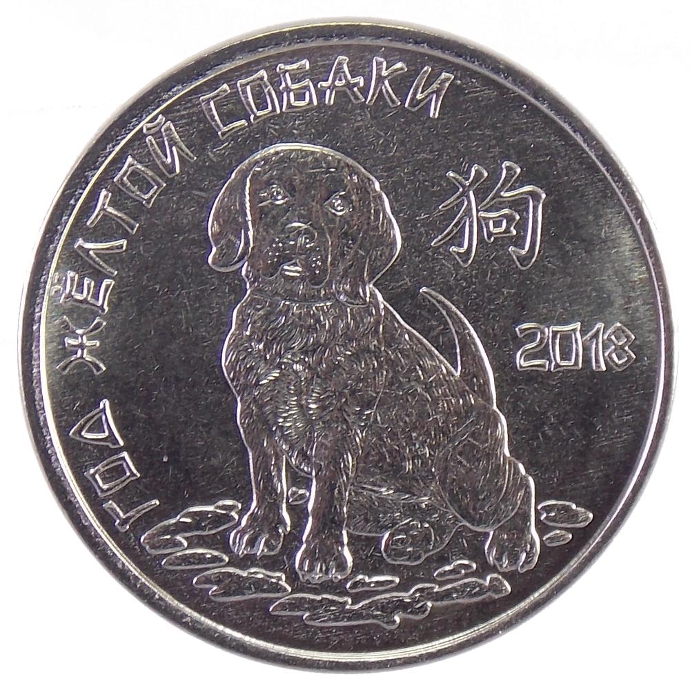1 рубль 2017 г «Год Собаки»