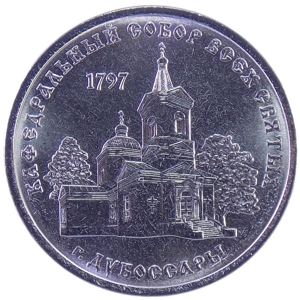 1 рубль 2017 г «Кафедральный Собор Всех Святых»