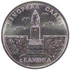 1 рубль 2017 г «Мемориал Славы г. Каменка»