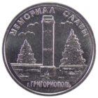 1 рубль 2017 г «Мемориал Славы г. Григориополь»