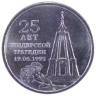 1 рубль 2017 г «25 лет Бендерской Трагедии»