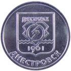 1 рубль 2017 г «Днестровск»