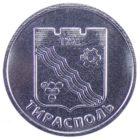1 рубль 2017 г «Тирасполь»