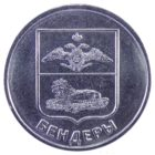 1 рубль 2017 г «Бендеры»