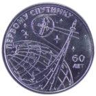 1 рубль 2017 г «60 лет первому спутнику»