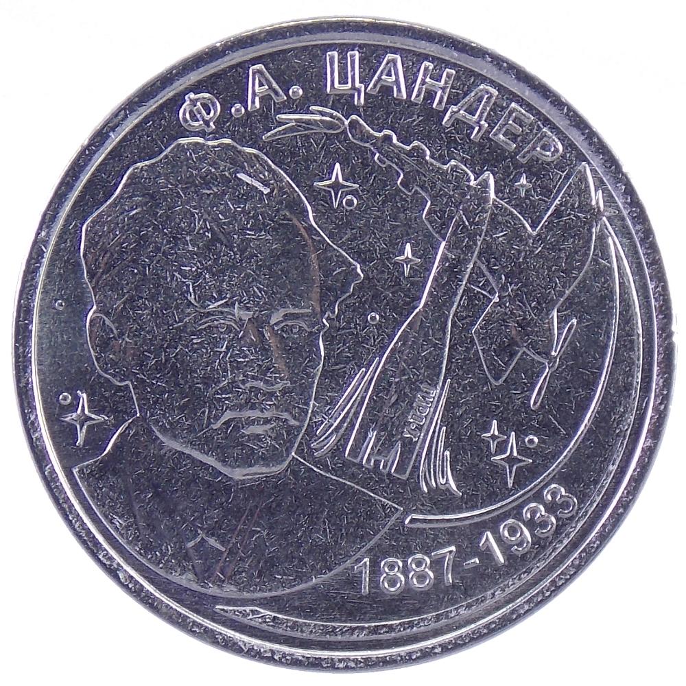1 рубль 2017 г «Цандер»