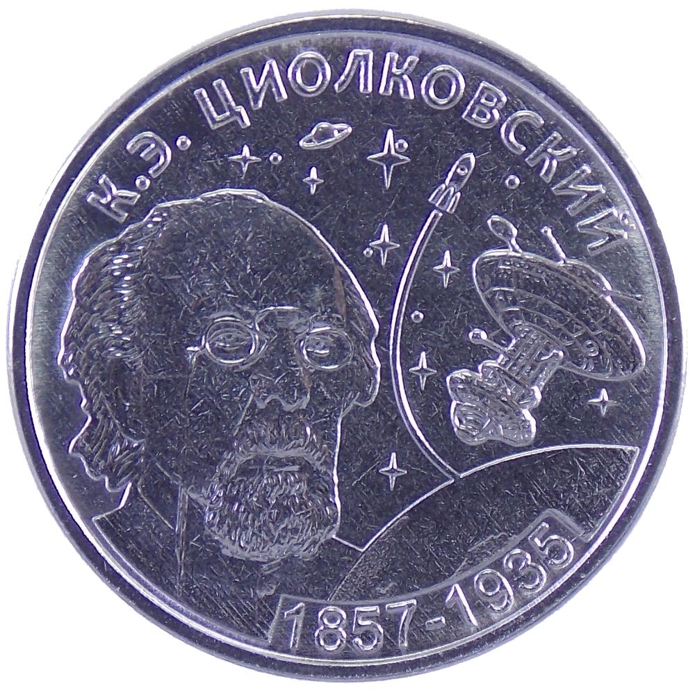 1 рубль 2017 г «Циолковский»