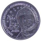 1 рубль 2018 г «55 лет полёта Терешковой»