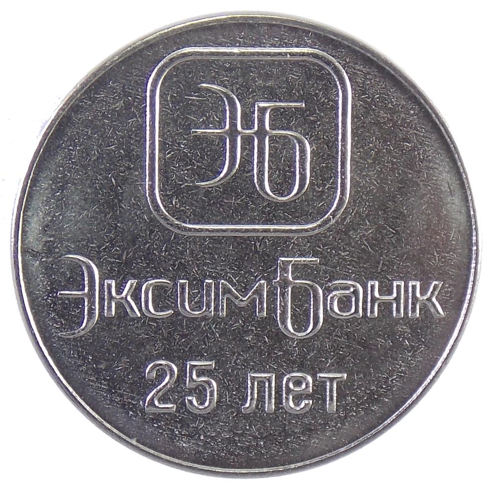 1 рубль 2018 г «25 лет Эксимбанку «
