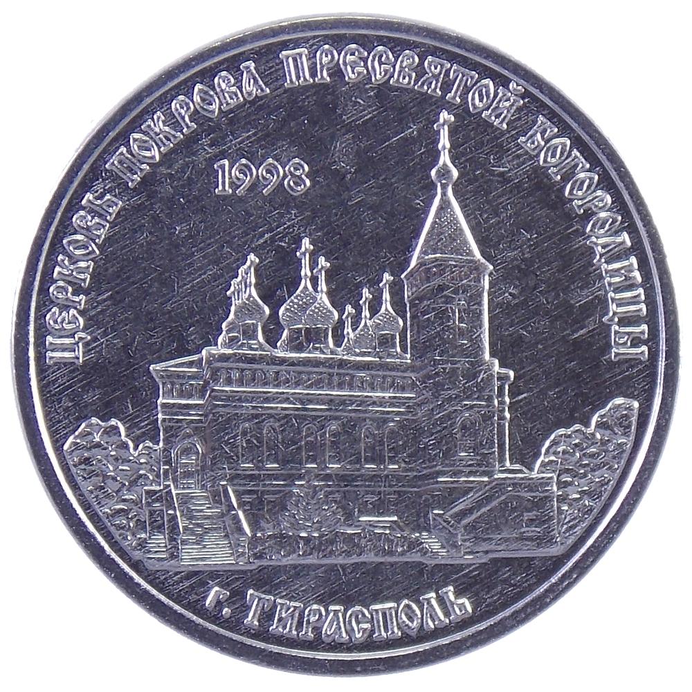 1 рубль 2018 г «Церковь Пресвятой Богородицы»