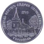 1 рубль 2018 г «Церковь Андрея Первозванного»