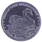 1 рубль 2018 г «Лебедь Шипун»