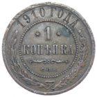 1 копейка 1910 г. СПБ