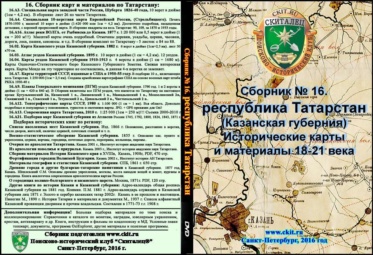Сборник карт «Татарстан»
