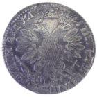 Полтина 1704 г. МД