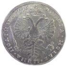 Полтина 1726 г. СПБ