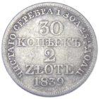 30 копеек — 2 злотых 1839 г. MW