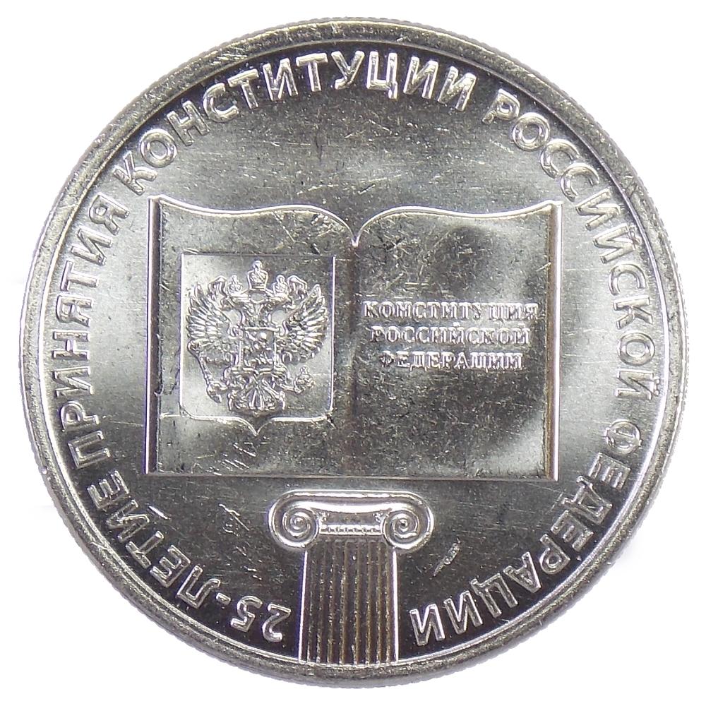 25 рублей 2018 г. «25-летие принятия конституции РФ»