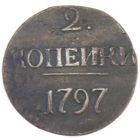 2 копейки 1797 г.